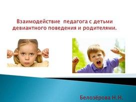 """Презентация к выступлению по теме""""Взаимодействие педагога с учащимися девиантного поведения и их родителями"""""""
