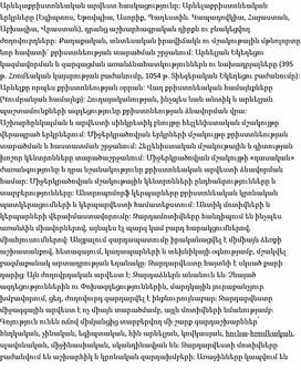 """""""армянского декоративного искусства"""""""