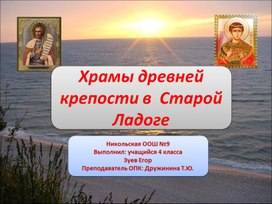 "Проектная работа по теме ""Храмы Старой Ладоги"""