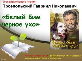 """Урок внеклассного чтения. Г.Н. Троепольский """"Белый Бим Черное ухо""""."""