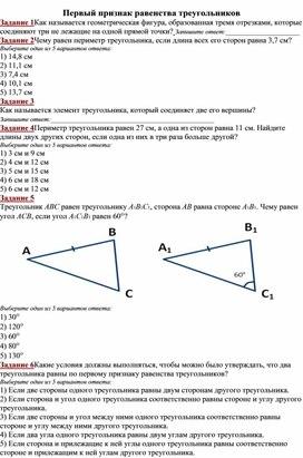 Тест 7 класс. Перпендикулярные прямые