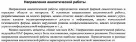 Направления аналитической работы.docx