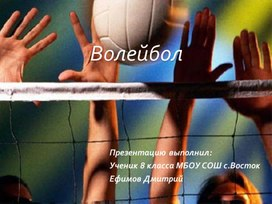 "Презентация на тему ""Волейбол"""