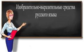 Изобразительно-выразительные средства русского языка