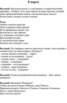 """Разработка мероприятия """"8 марта"""""""