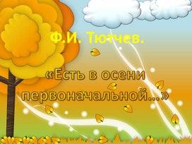 """Презентация к уроку чтения во 2 классе: Ф.И.Тютчев """"Есть в осени первоначальной..."""""""