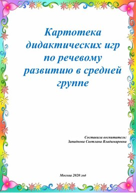 """КАРТОТЕКА ИГР по Развитию Речи"""