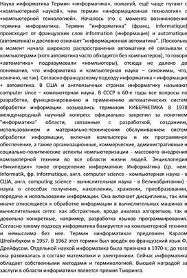 Наука информатика.docx