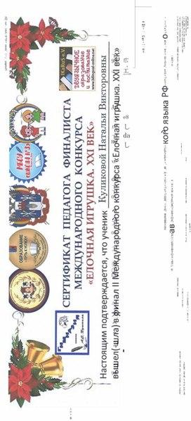 Сертификат международного конкурса