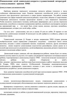 Konsuttatsia_dlya_vospitateley