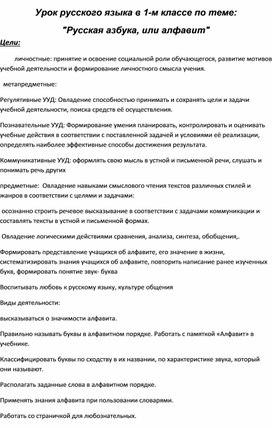 """Конспект урока в 1 классе на тему """"Русская азбука. Алфавит"""""""