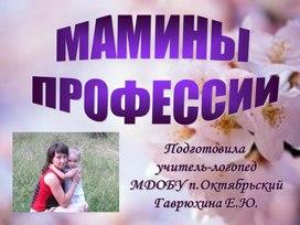 Prezentatsia_k_konspektu_Mamina_professia