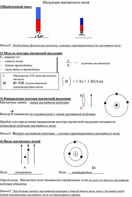 Магнитная индукция_дидактический материал_изучение теории