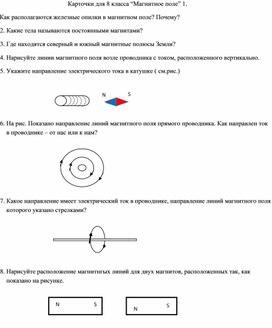 """Карточки-задания для урока физики 8 класса на тему """"Магнитное поле"""""""