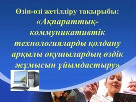 ИКТ технологии - презентация