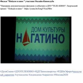 """Фильм """"Пойдем в кино """" участник Онлайн-Киноклуба"""