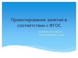 Презентация «Проектирование занятия в соответствии ФГОС»