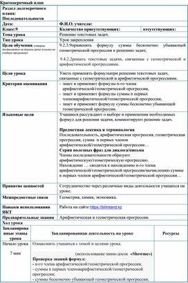 КСП_Алгебра_9кл_Прогрессии_Решение_текстовых_задач