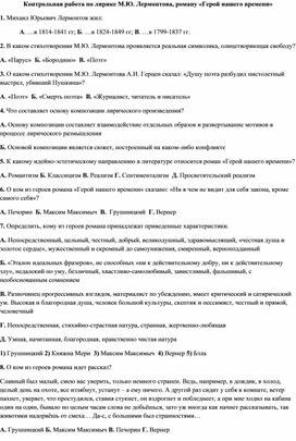 Контрольная работа по творчеству М. Ю. Лермонтова, 9 класс