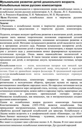 Колыбельные песни русских композиторов