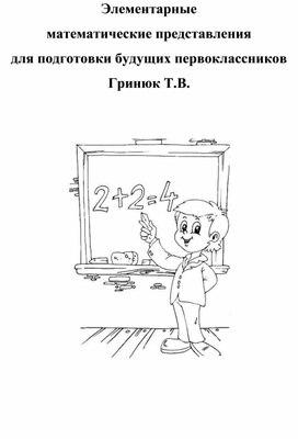 Элементарные математические представления. Для будущих первоклассников.
