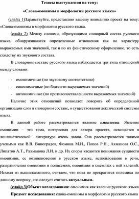 """Статья """"Слова-омонимы в морфологии русского языка"""""""