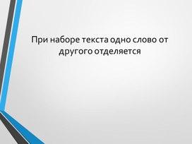 ИКТ.pptx