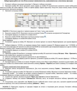 Лабораторная работа по теме Использование статистических, математических и текстовых функций