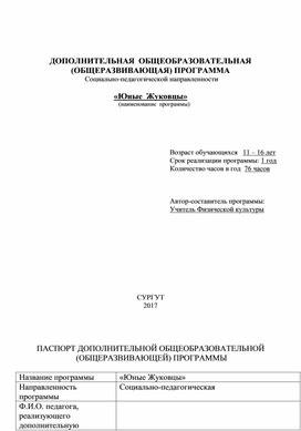 """Рабочая программа по дополнительному образованию """"Юные Жуковцы"""""""