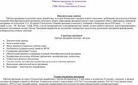 """Рабочая программа по технологии УМК """"21 век"""" 3 класс"""
