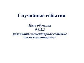 Алгебра_9 класс_Случайное событие