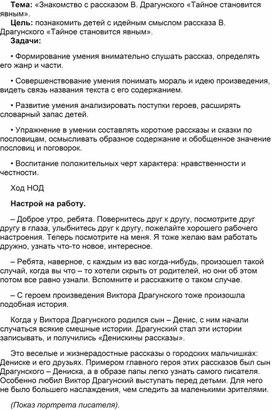 """Знакомство ч произведением В. Драгунского """"Тайное становится явным"""""""