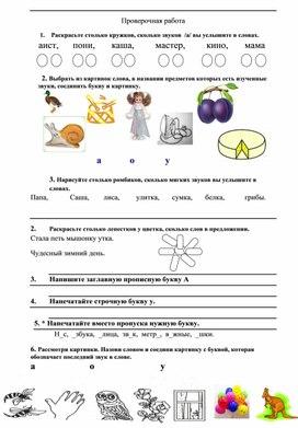 Проверочная работа по обучентю грамоте 1 класс 1 четверть
