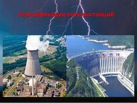 Классификация электростанций