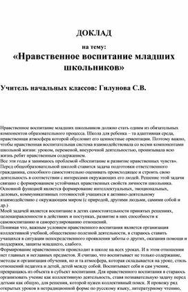 """Доклад """"Нравственное воспитание младших школьников"""""""