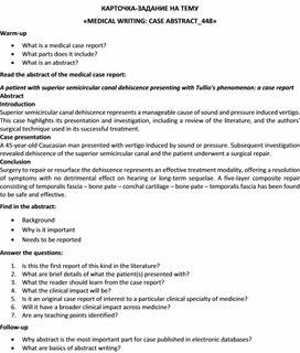 Карточка-задание по английскому языку на тему «MEDICAL WRITING: CASE ABSTRACT_448»