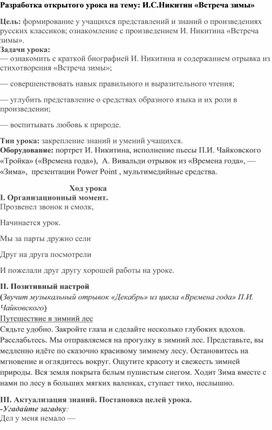 """Разработка урока на тему: Никитин """"Встреча зимы"""""""