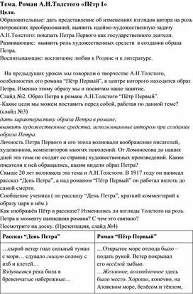 Роман А.Н.Толстого «Пётр I»