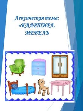 """Рекомедации для родителей """"Мебель"""""""