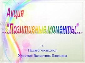 "Акция ""Позитивные моменты"""