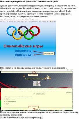 """Проверочные задания """"Олимпийские игры"""""""