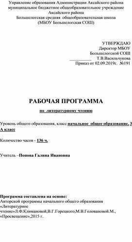 """Рабочая программа по литературному чтению 3 класс """"Школа России"""""""