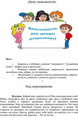 """Сценарий праздника """"День вежливости"""""""
