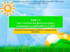 Kvest-igra_-_10_zapisok_bezopasnosti_ili_sokrovischa_pirata_-_podgotovitelnaya_gruppa_docx