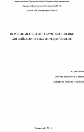 Научная работа по теме:  ИГРОВЫЕ МЕТОДЫ ПРИ ОБУЧЕНИИ ЛЕКСИКЕ АНГЛИЙСКОГО ЯЗЫКА В СРЕДНЕЙ ШКОЛЕ