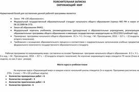 Рабочая программа окружающий мир. Школа России