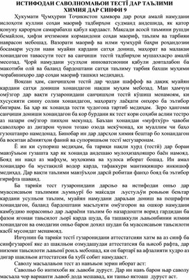 """""""Использование тестовых вопросов при обучении химии в 9 классе"""" на таджикском языке"""