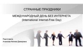 Странные праздники. Международный день без интернета