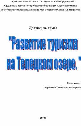 """Доклад по теме: """" Развитие туризма на Телецком озере."""""""