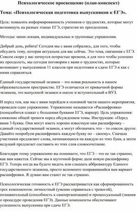 Тема: «Психологическая подготовка выпускников к ЕГЭ».